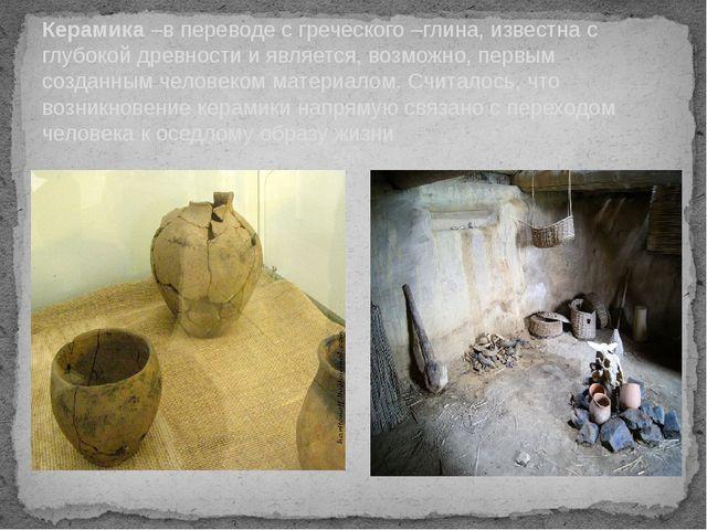 Керамика –в переводе с греческого –глина, известна с глубокой древности и явл...