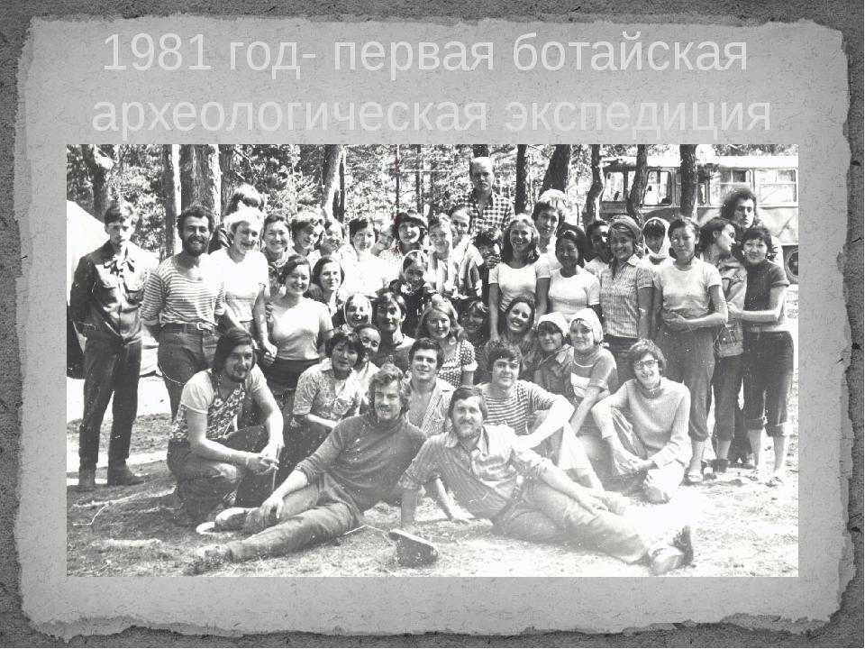 1981 год- первая ботайская археологическая экспедиция