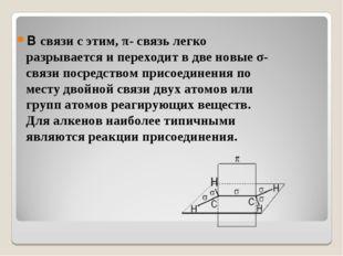 В связи с этим, π- связь легко разрывается и переходит в две новые σ- связи п