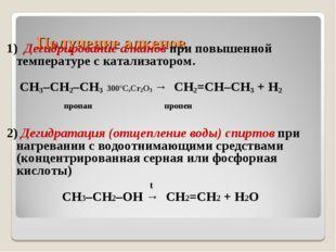 Получение алкенов 1) Дегидрирование алканов при повышенной температуре с ка