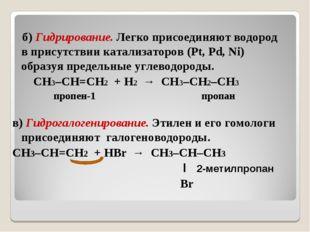 б)Гидрирование. Легко присоединяют водород в присутствии катализаторов (Pt,
