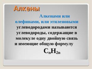 Алкены Алкенами или олефинами, или этиленовыми углеводородами называются у