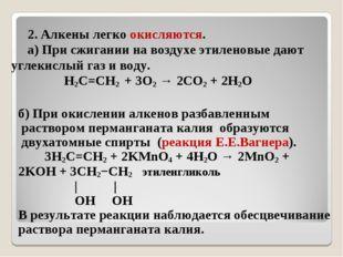 2. Алкены легко окисляются. а)При сжигании на воздухе этиленовые дают углек