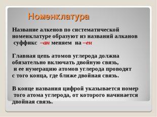 Номенклатура Название алкенов по систематической номенклатуре образуют из на
