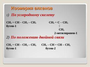 1) По углеродному скелету CH2 = CH – CH2 – CH3 CH2 = C – CH3 бутен-1 ׀ CH3 2-