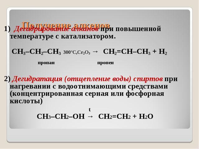 Получение алкенов 1) Дегидрирование алканов при повышенной температуре с ка...