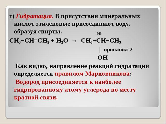 г)Гидратация. В присутствии минеральных кислот этиленовые присоединяют воду,...