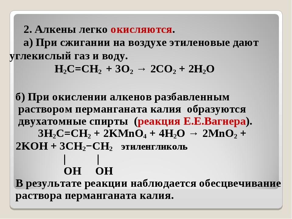 2. Алкены легко окисляются. а)При сжигании на воздухе этиленовые дают углек...