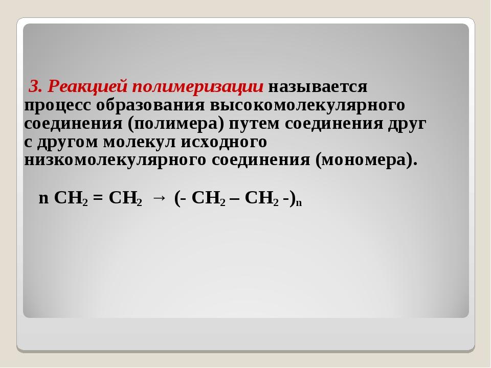 3. Реакцией полимеризации называется процесс образования высокомолекулярного...