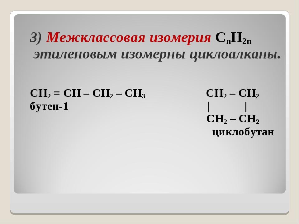 3) Межклассовая изомерия CnH2n этиленовым изомерны циклоалканы. CH2 = CH – CH...