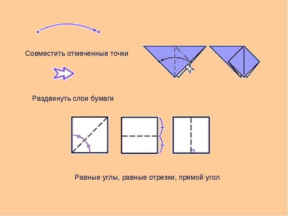 Как сделать бумажный угол