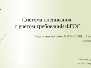Система оценивания с учетом требований ФГОС Педагогический совет МБОУ «СОШ с.