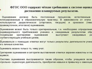 ФГОС ООО содержит чёткие требования к системе оценки достижения планируемых р