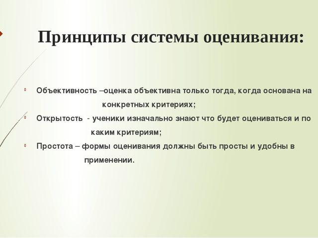 Принципы системы оценивания: Объективность –оценка объективна только тогда, к...