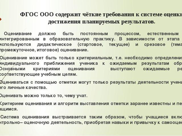 ФГОС ООО содержит чёткие требования к системе оценки достижения планируемых р...