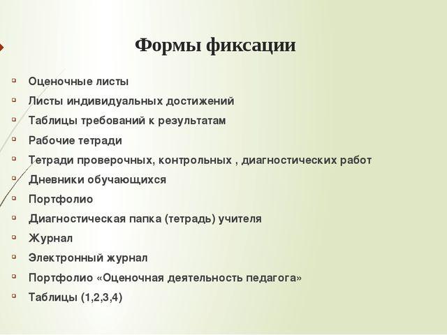 Формы фиксации Оценочные листы Листы индивидуальных достижений Таблицы требов...