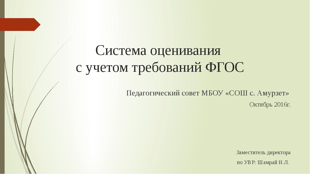 Система оценивания с учетом требований ФГОС Педагогический совет МБОУ «СОШ с....