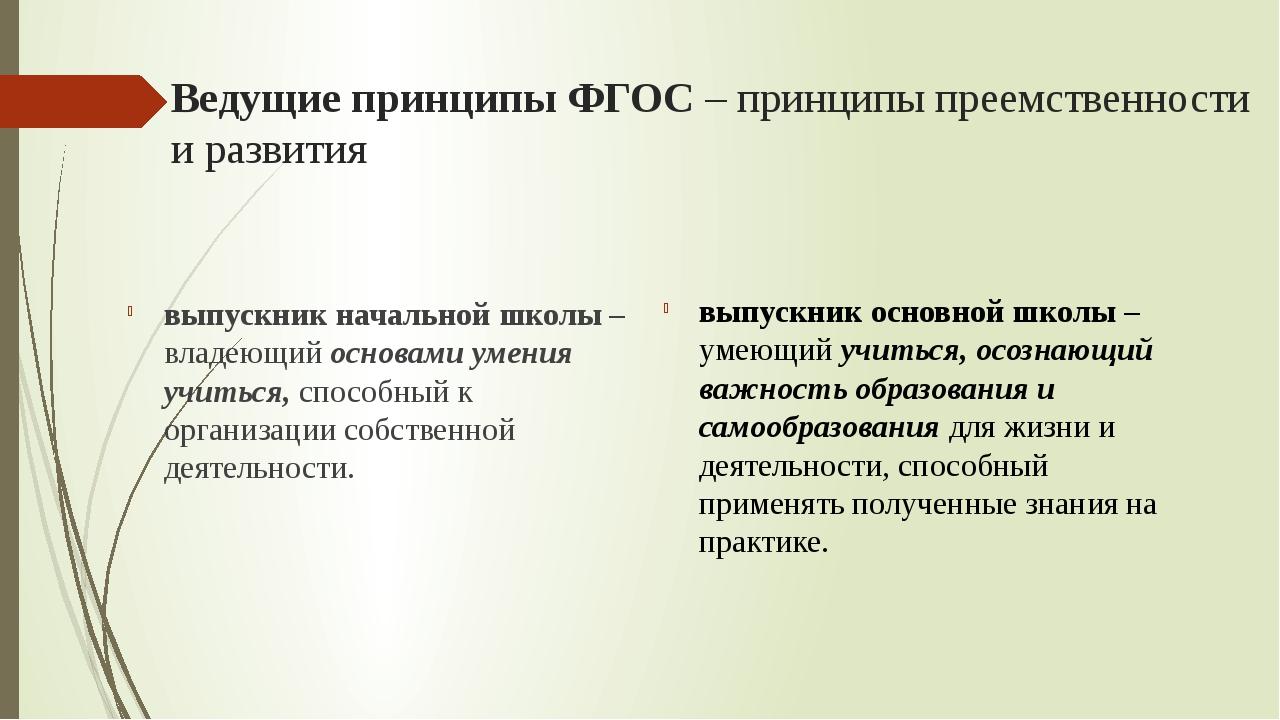 Ведущие принципы ФГОС – принципы преемственности и развития выпускник начальн...