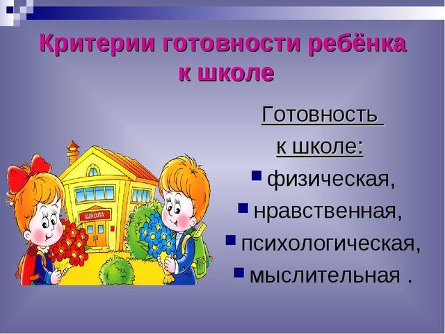 Критерии готовности ребёнка к школе Готовность к школе: физическая, нравствен...
