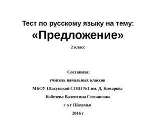 Тест по русскому языку на тему: «Предложение» 2 класс Составила: учитель нач