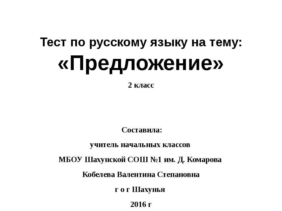 Тест по русскому языку на тему: «Предложение» 2 класс Составила: учитель нач...