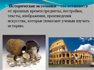 Исторические источники – это оставшиеся от прошлых времен предметы, постройки