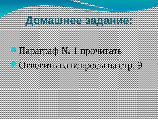 Домашнее задание: Параграф № 1 прочитать Ответить на вопросы на стр. 9