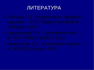 ЛИТЕРАТУРА Леонова О.В. Рисуем нитью: ажурные картинки. – СПб.: Издательский