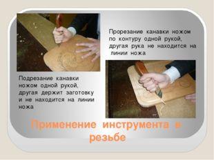 Применение инструмента в резьбе Прорезание канавки ножом по контуру одной рук