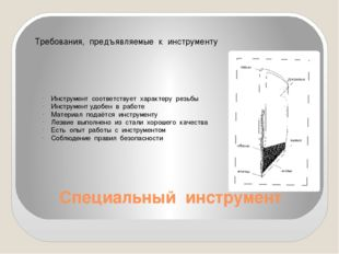 Специальный инструмент Требования, предъявляемые к инструменту Инструмент соо