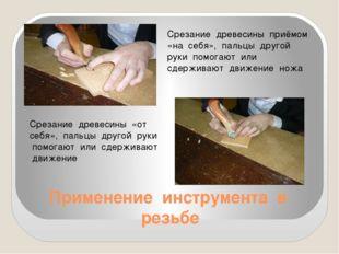 Применение инструмента в резьбе Срезание древесины приёмом «на себя», пальцы