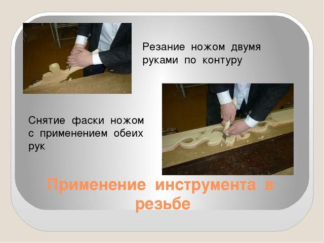 Применение инструмента в резьбе Резание ножом двумя руками по контуру Снятие...