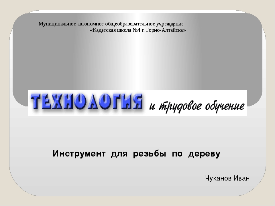 Инструмент для резьбы по дереву Чуканов Иван Муниципальное автономное общеобр...