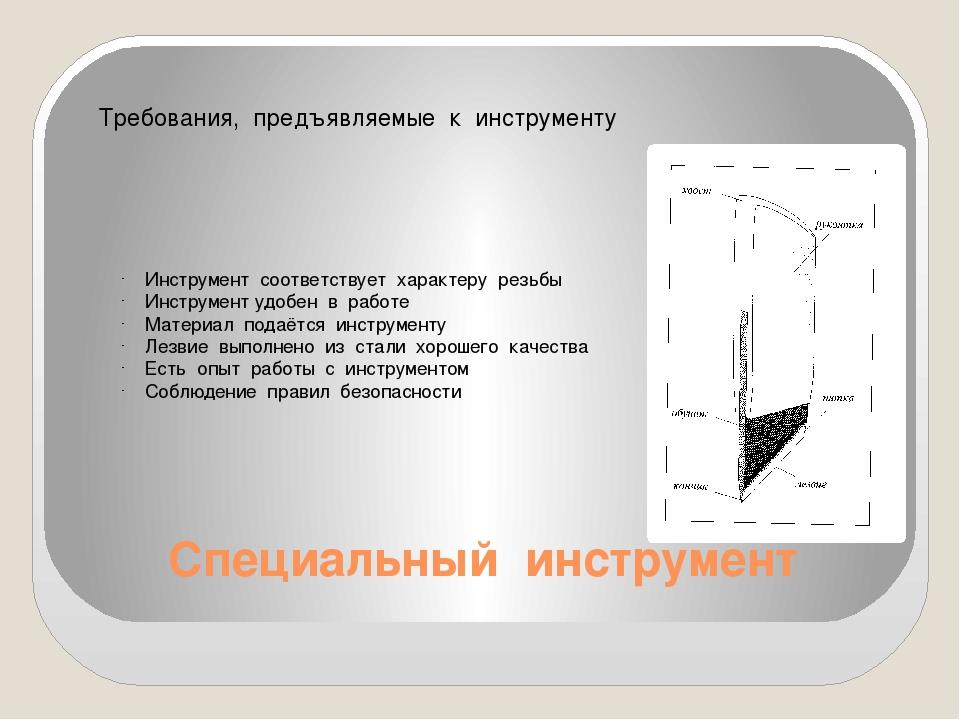 Специальный инструмент Требования, предъявляемые к инструменту Инструмент соо...