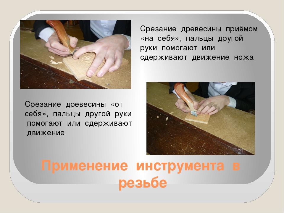 Применение инструмента в резьбе Срезание древесины приёмом «на себя», пальцы...