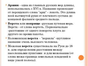 Аршин- одна из главных русских мер длины, использовалась с XVI в. Название п