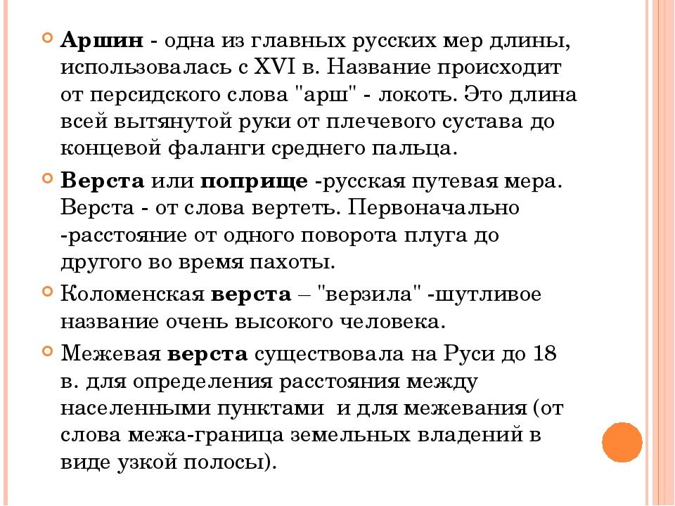 Аршин- одна из главных русских мер длины, использовалась с XVI в. Название п...