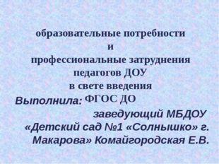 образовательные потребности и профессиональные затруднения педагогов ДОУ в с