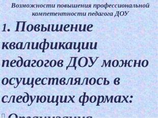 Возможности повышения профессиональной компетентности педагога ДОУ 1. Повышен