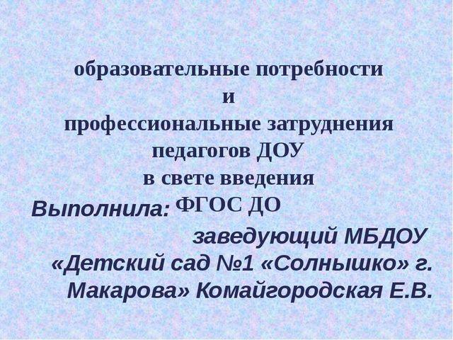 образовательные потребности и профессиональные затруднения педагогов ДОУ в с...
