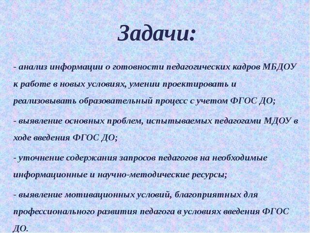 Задачи: -анализ информации о готовностипедагогических кадров МБДОУ к работе...