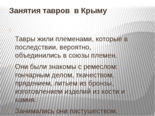 Занятия тавров в Крыму Тавры жили племенами, которые в последствии, вероятно,