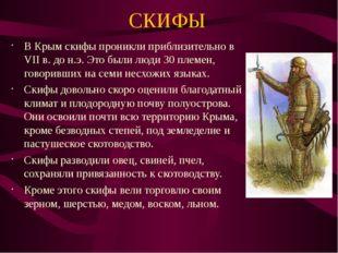СКИФЫ В Крым скифы проникли приблизительно в VII в. до н.э. Это были люди 30