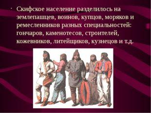 Скифское население разделилось на землепашцев, воинов, купцов, моряков и реме