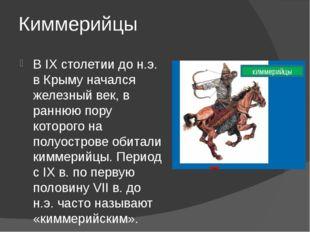 Киммерийцы В IX столетии до н.э. в Крыму начался железный век, в раннюю пору