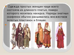 Одежда простых женщин чаще всего состояла из длинного платья, поверх которог