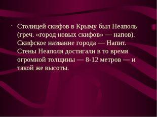 Столицей скифов в Крыму был Неаполь (греч. «город новых скифов» — напов). Ски
