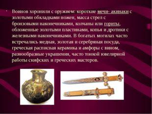Воинов хоронили с оружием: короткиемечи- акинакис золотыми обкладками ножен