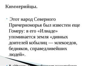 Этот народ Северного Причерноморья был известен еще Гомеру: в его «Илиаде» у