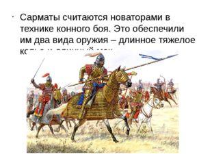 Сарматы считаются новаторами в технике конного боя. Это обеспечили им два вид